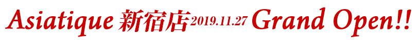 Asiatique 新宿店 2019.11.27 Grand Open!!